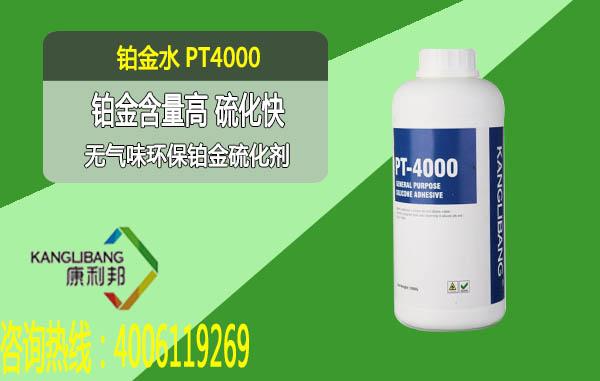 康利邦硅胶铂金硫化剂