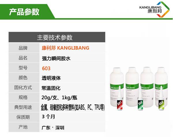 瞬间胶水603产品主要技术参数