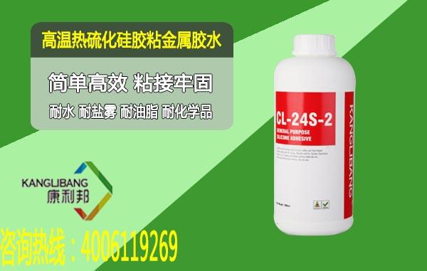 硅胶粘金属胶水CL-24系列