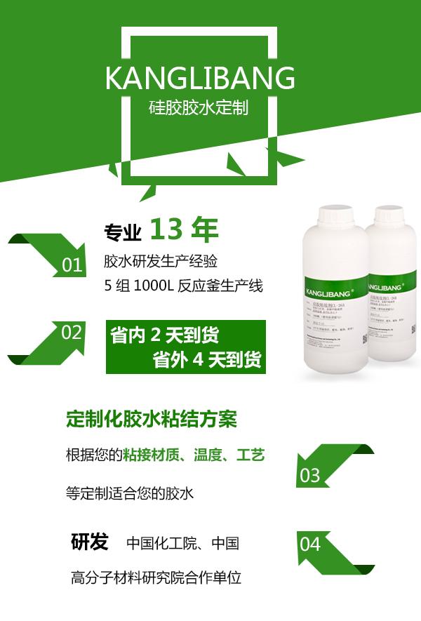 硅胶胶水定制厂家热线专业13年