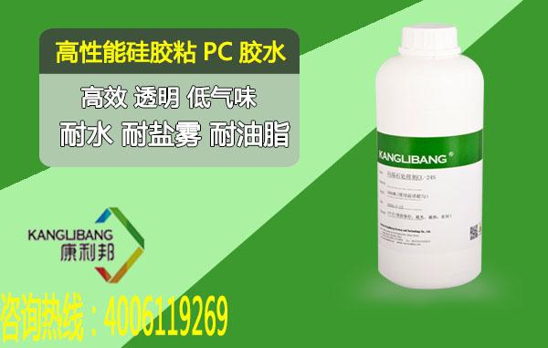 高性能硅胶粘PC胶水CL-24S