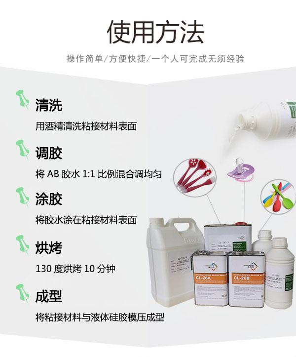 CL-24S粘合剂使用方法