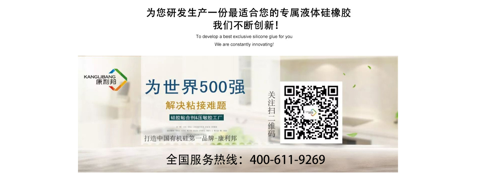 康利邦服务热线 为您研发生产适合您的硅胶胶水