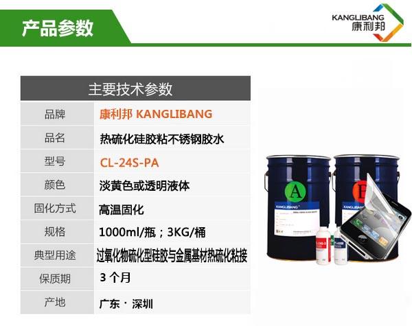 CL-24S-2D产品主要技术参数