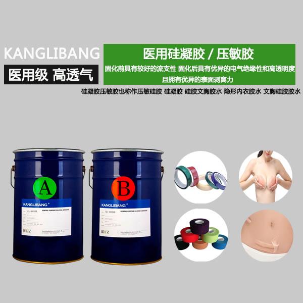 KL-6638硅胶粘皮肤处理剂的特性